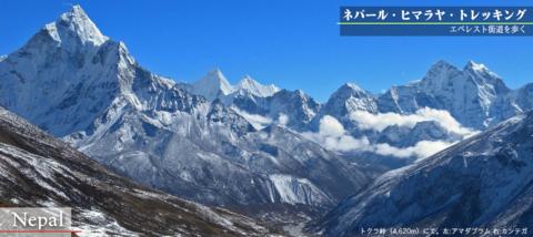 nepal trekking.png